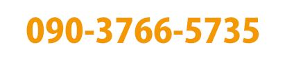 090-3766-5735